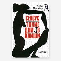 Генри Миллер. Сексус/ Тихие дни в Клиши